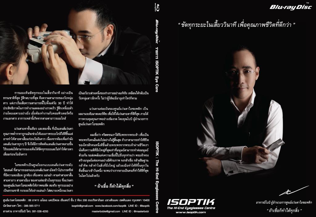 ISOPTIK Eyecare dvd Blu-ray