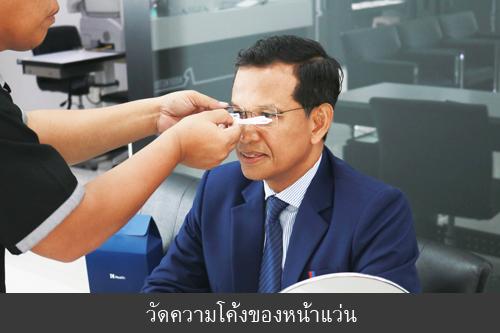 วัดความโค้งของหน้าแว่น
